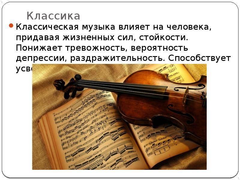 Классическая музыка для детей: всестороннее развитие