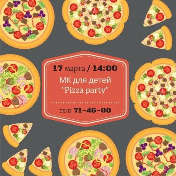 Пиццу готовят дети рецепт с фото - 1000.menu