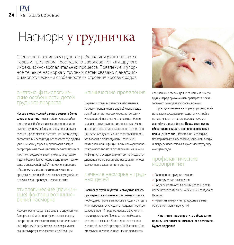 Насморк у младенца: стоит ли выходить на прогулку зимой при таких симптомах