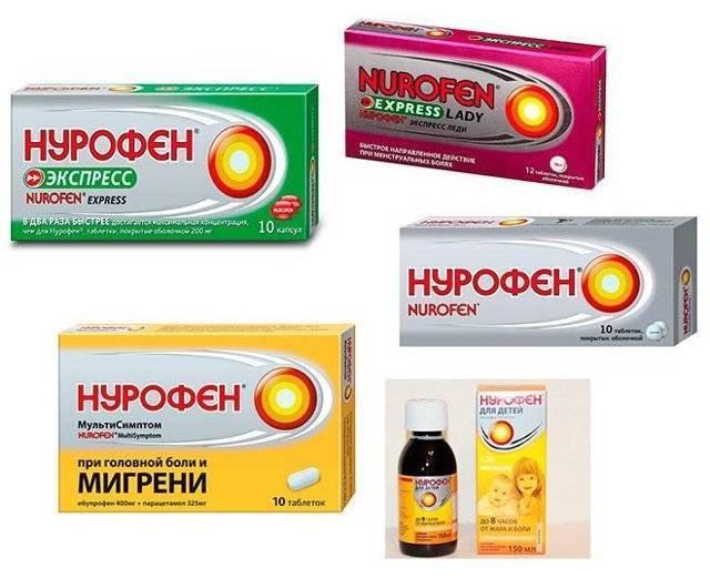 Нурофен для детей суспензия, 150 мл, 100/5 мг/мл, для приема внутрь, для детей, клубника