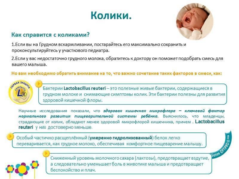 Лечение запора у детей   компетентно о здоровье на ilive