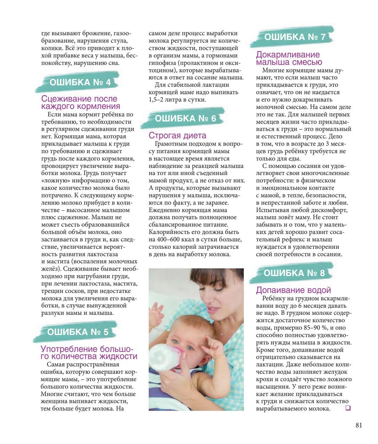Каким должно быть питание мамы, чтобы у ребенка не было газов и т.п.