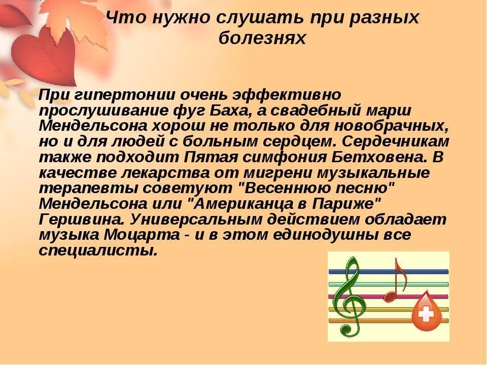 Влияние музыки на детей - воздействие на психику и развитие малыша