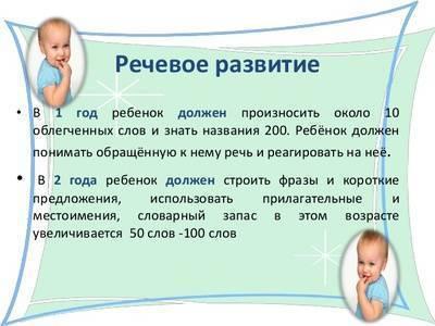 9 месяцев ребенку