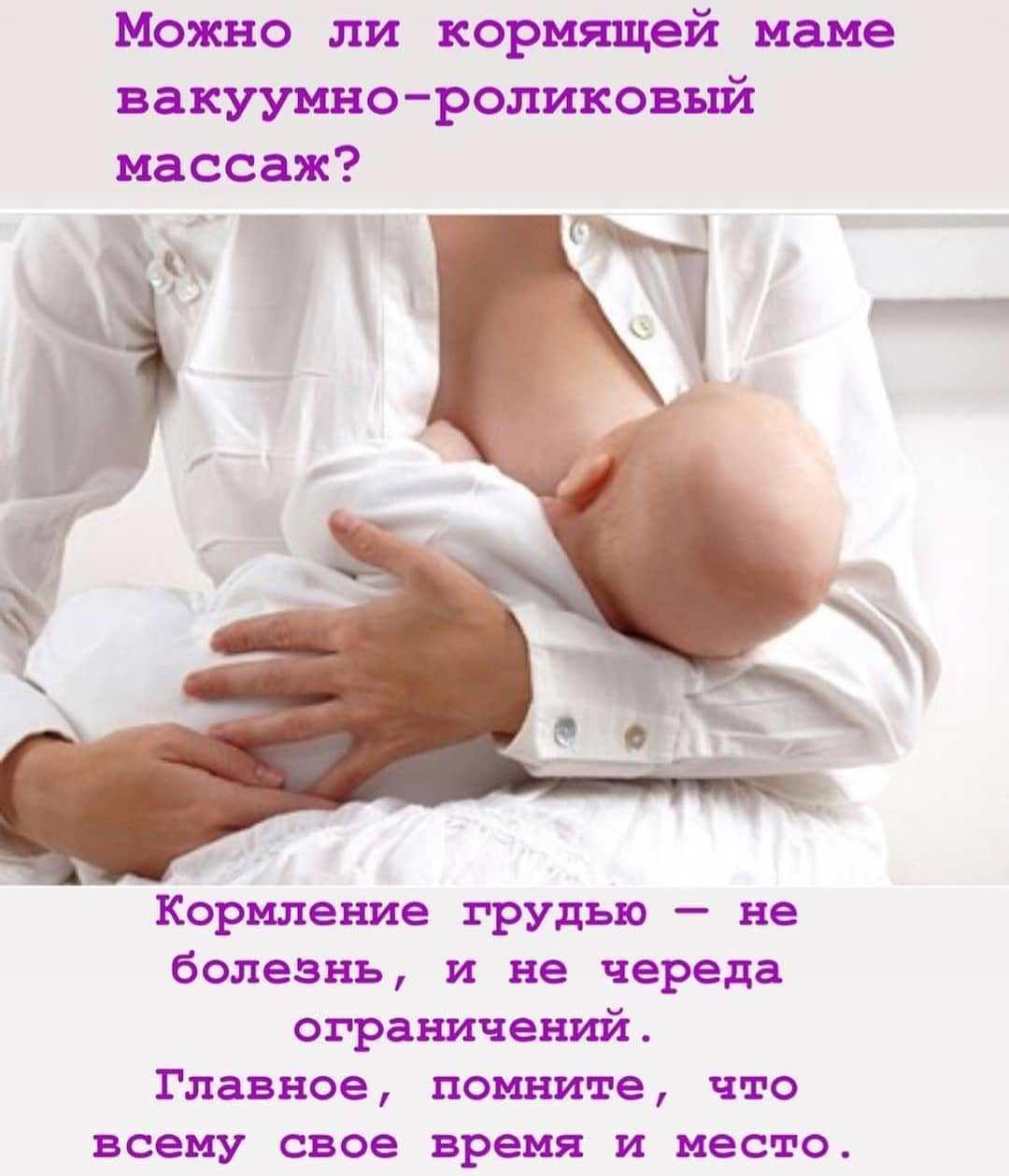 Какой массаж можно кормящей маме