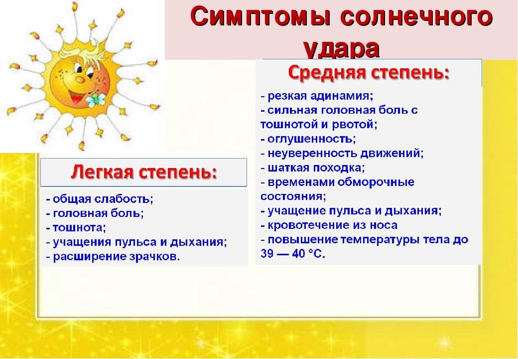 Как помочь ребёнку при тепловом ударе