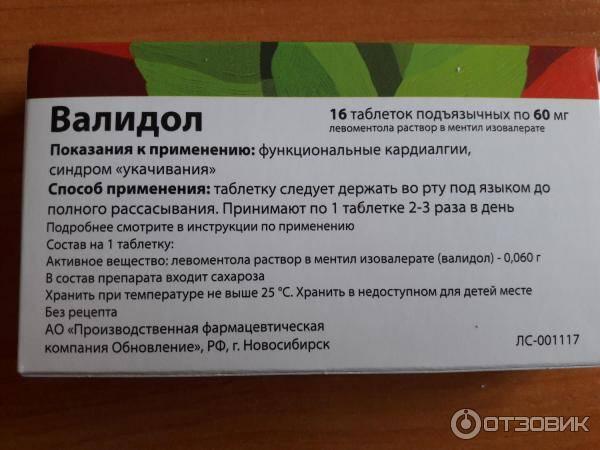 Валидол. инструкция по применению. справочник лекарств, медикаментов, бад