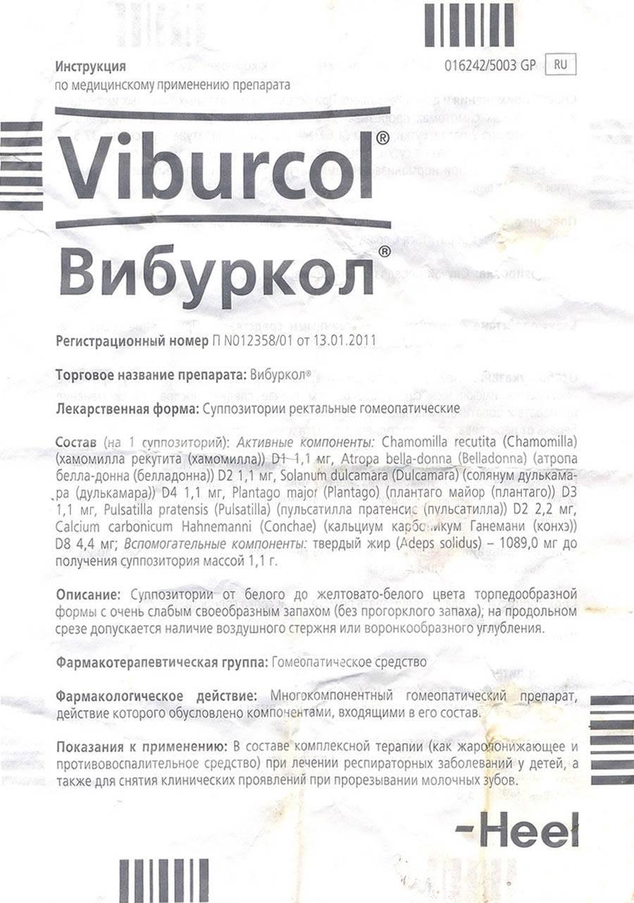"""Свечи """"вибуркол"""" для детей: инструкция по применению"""