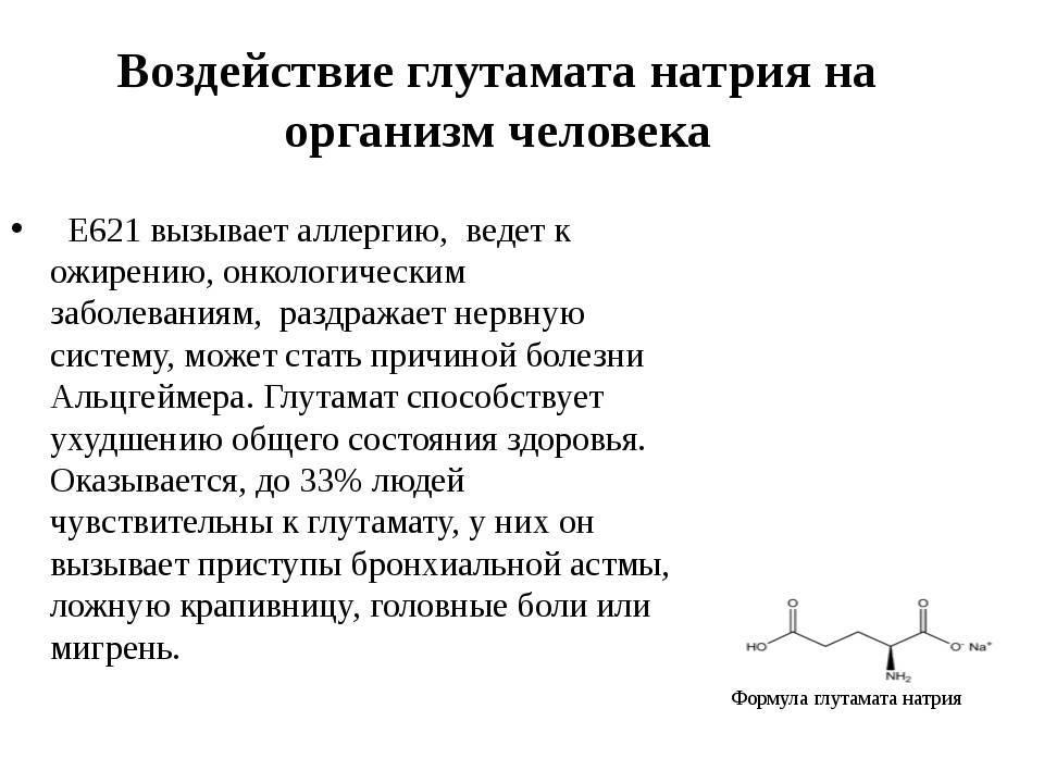 Глутамат натрия: влияние на организм | ✔ukrepit-immunitet.ru