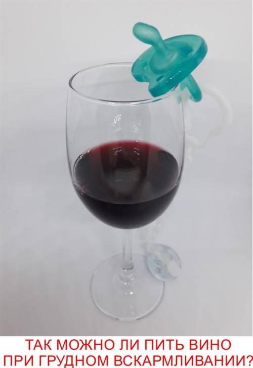 Вино при грудном вскармливании: сколько оно выводится из молока