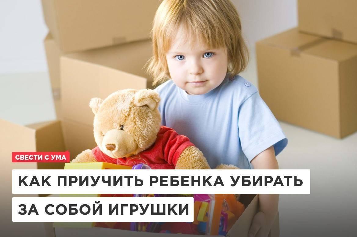 Как научить ребенка убирать игрушки — свои