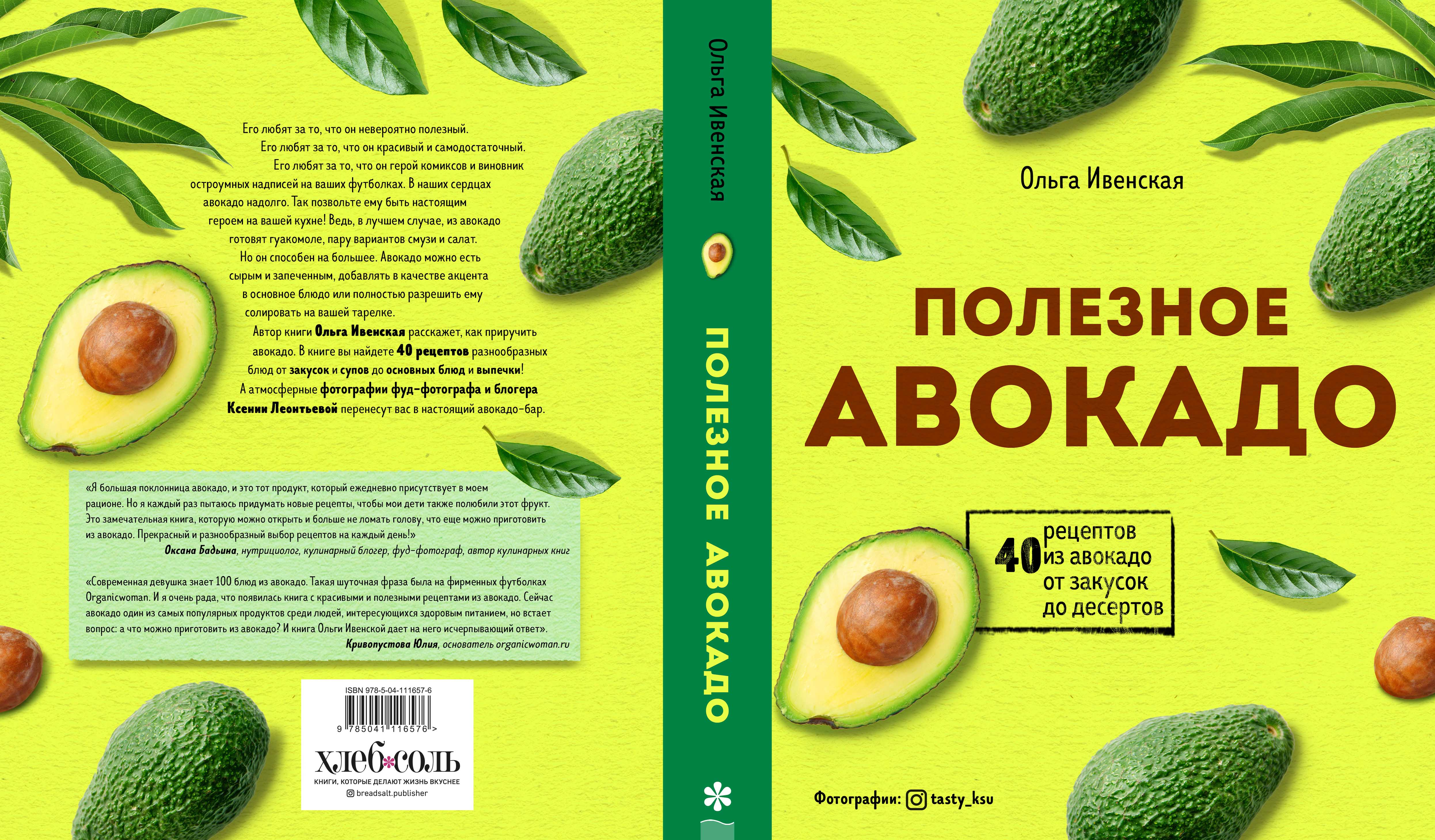 Как правильно выбирать авокадо ? - все признаки спелого плода