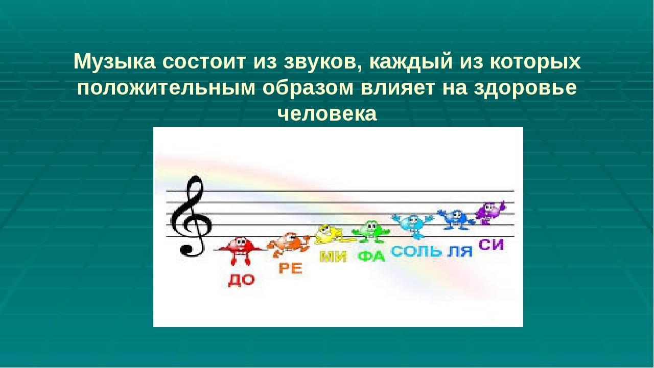 Польза музыки для детей: какое влияние оказывают музыкальные произведения?