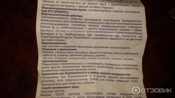 Фурацилин при лактации: описание антисептика, правила применения