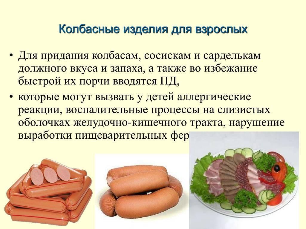 Можно ли колбасу детям, какую, с какого возраста