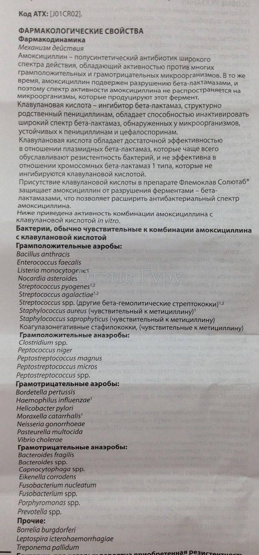 Флемоклав солютаб для детей, дозировка, лечение