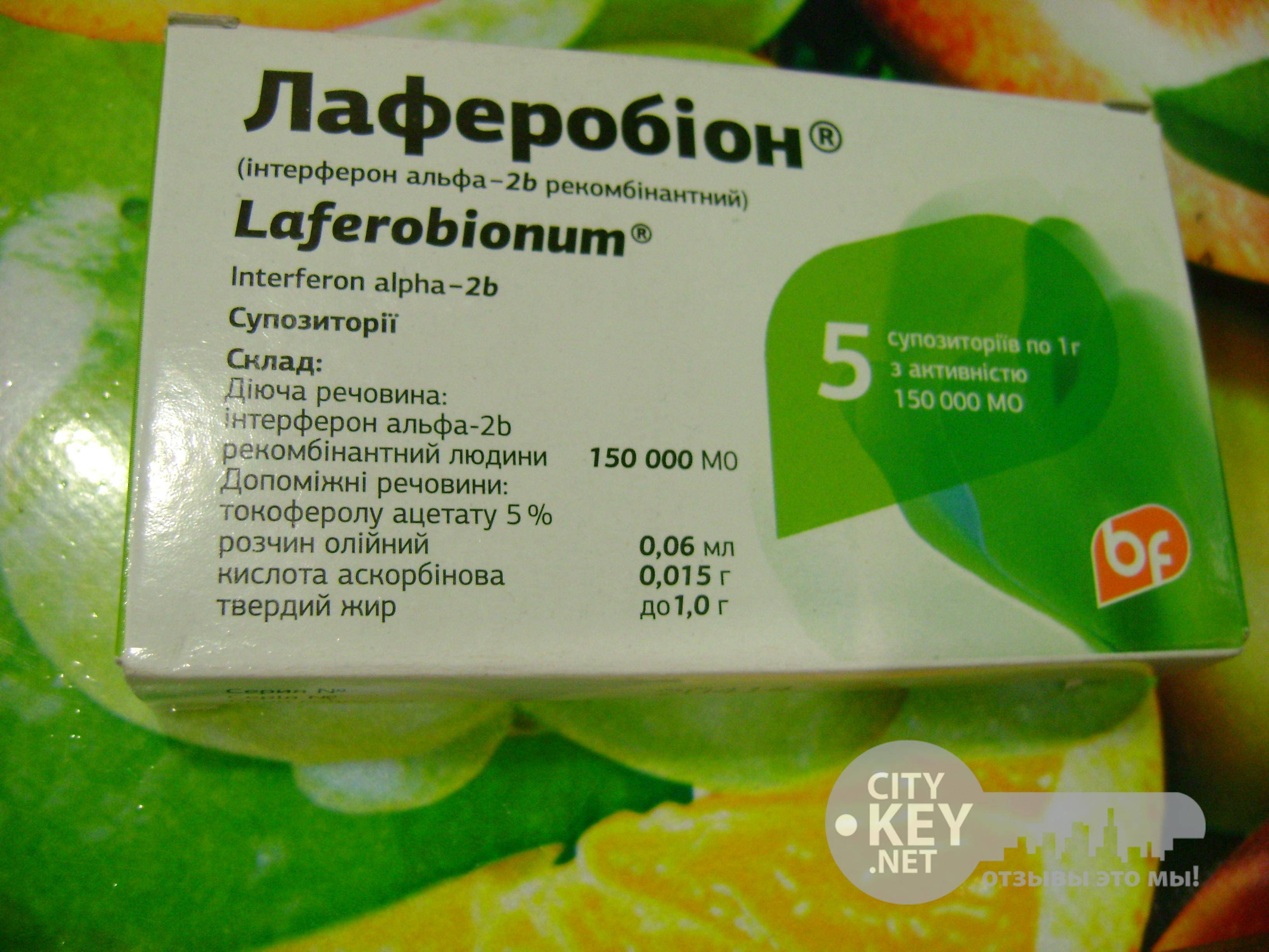 Лаферобион для детей: инструкция по применению