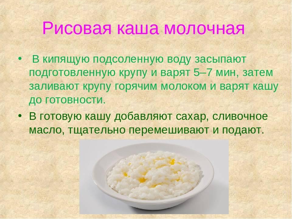 Рисовая каша для первого прикорма ребенка