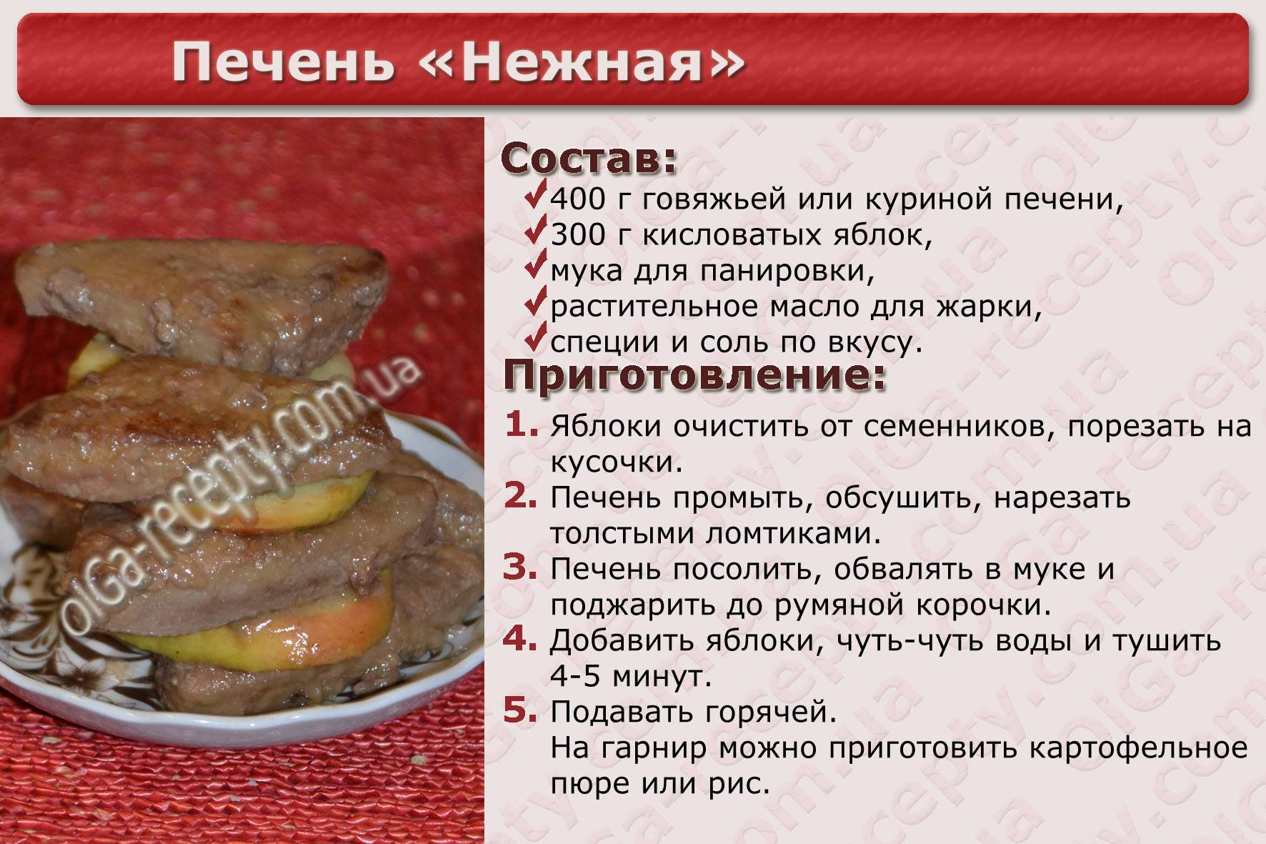 Говяжья печень детям