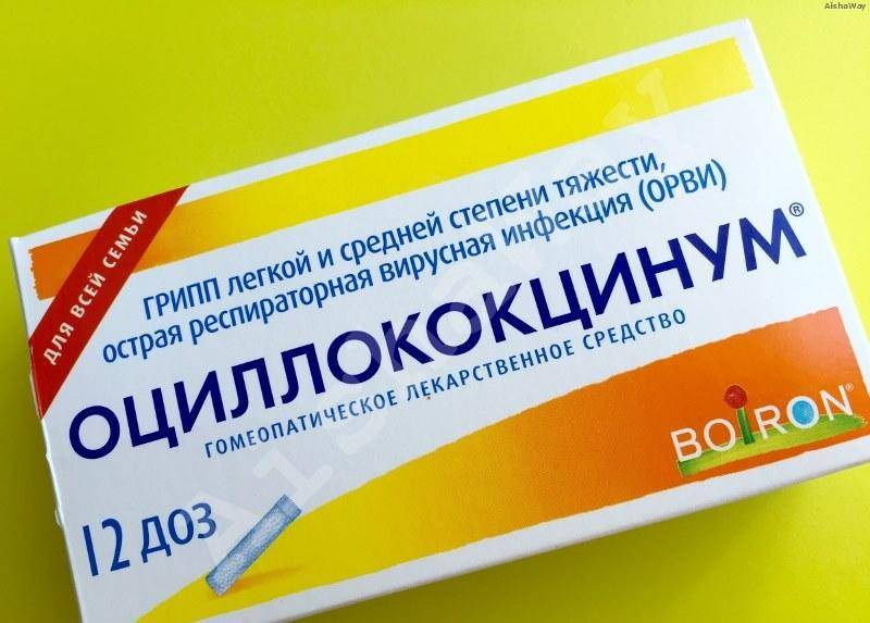 Оциллококцинум при грудном вскармливании