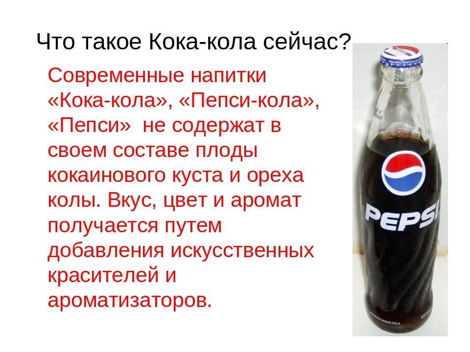 Пепси-кола (pepsi-cola): история, виды, состав, польза и вред