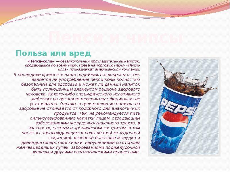 Кока кола и пепси: чем вредна газировка для детей