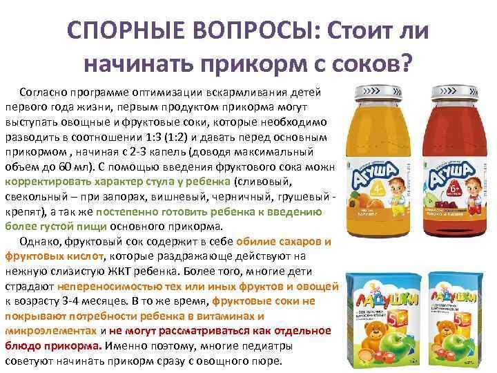 Морковный сок детям - можно ли давать, сколько, с какого возраста (как сделать)?