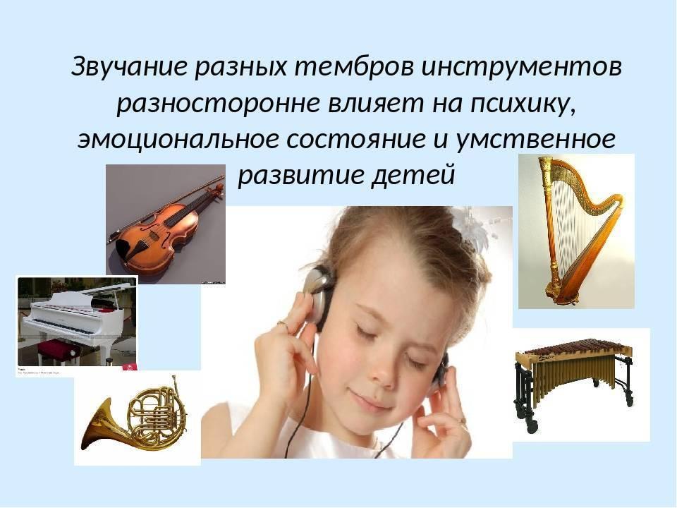 Как влияет классическая музыка на мозг и организм человека. феномен музыки моцарта и её влияние на ребёнка