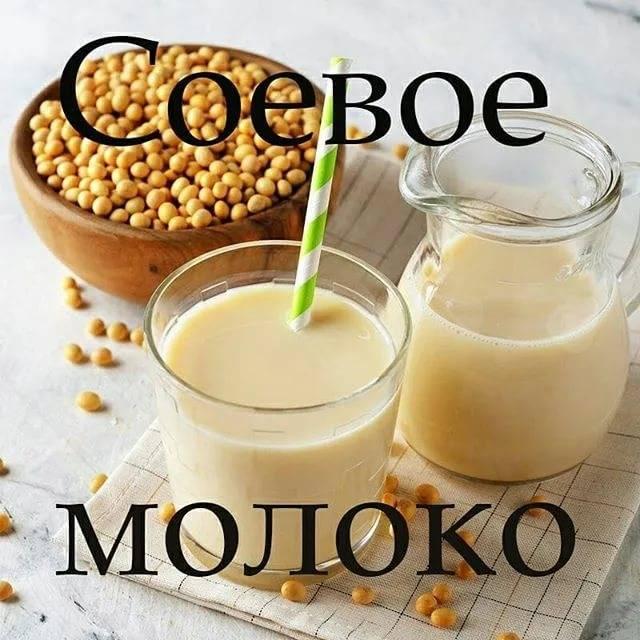 Соевое молоко в правильном питании: польза и вред