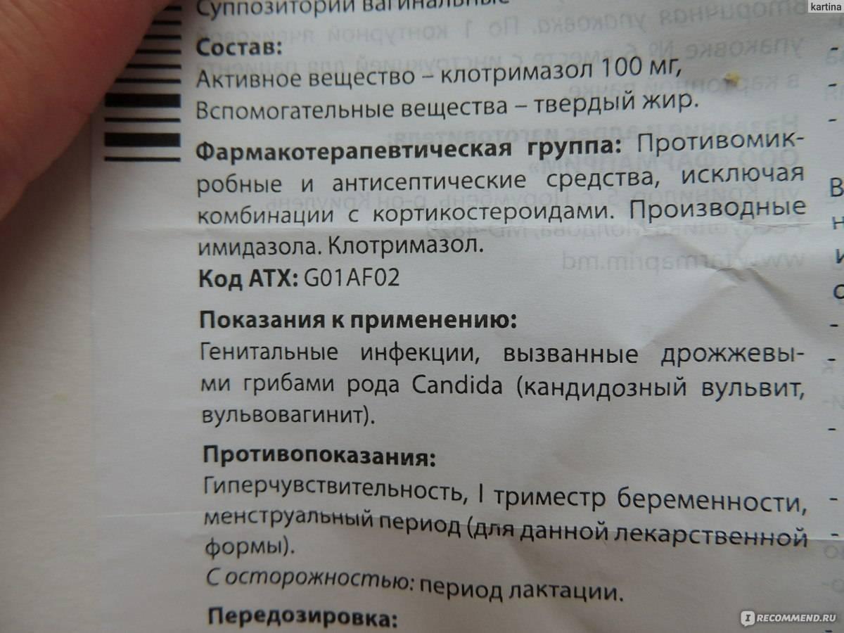 Кандидоз