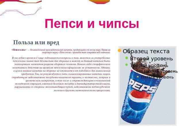 Кока-кола: польза и вред для организма человека