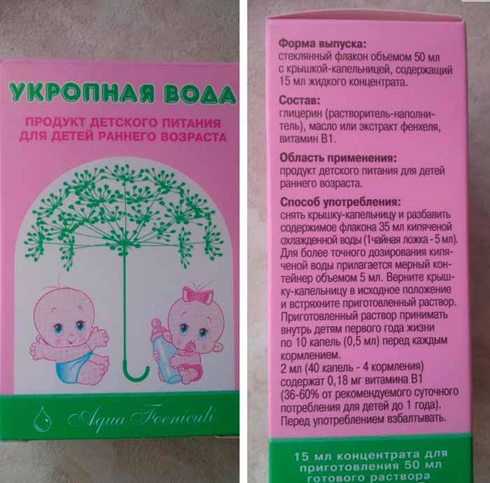 Укропная водичка для новорождённых ?? инструкция по применению