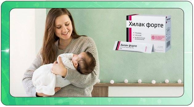 Хилак форте – альтернатива пробиотикам и пребиотикам при грудном вскармливании без вреда малышу
