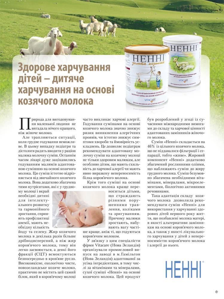 Козье молоко для грудничка: с какого возраста начинать давать?