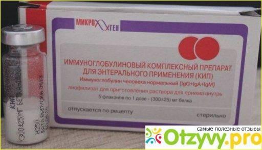Кип иммуноглобулиновый комплексный препарат: описание, инструкция, цена