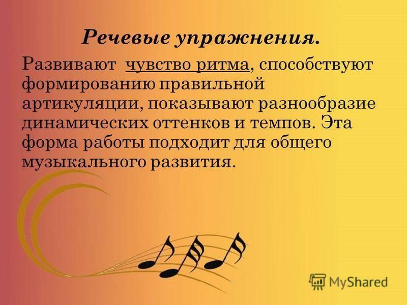 Урок 5. развитие музыкального слуха