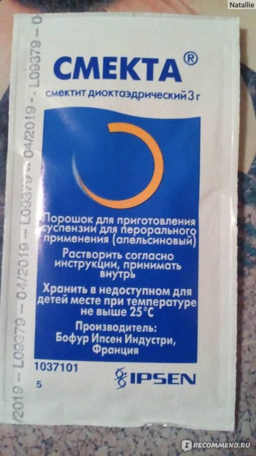 Смекта при беременности
