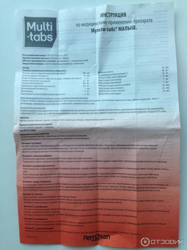 Витамины мульти-табс беби: инструкция по применению, цена и отзывы - medside.ru