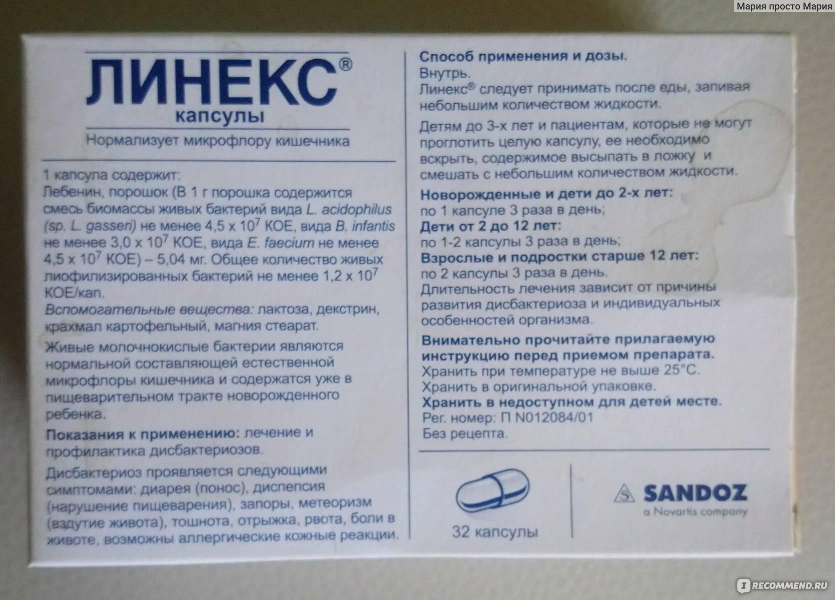 Линекс для детей капли инструкция по применению