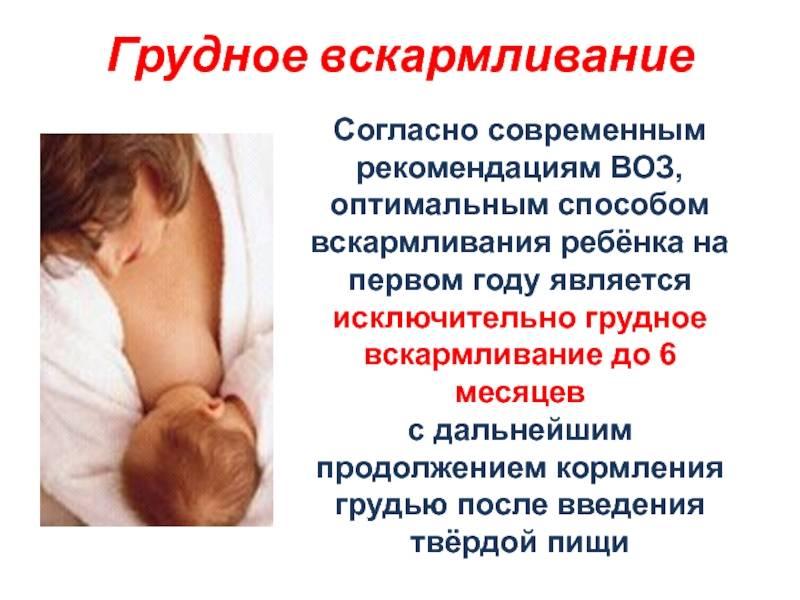 Воз   исключительно грудное вскармливание для сокращения риска избыточного веса и ожирения у детей