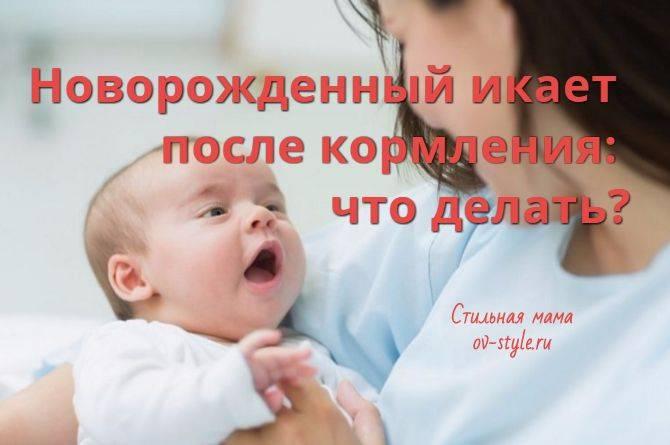 Почему младенцы икают? - новорожденный. ребенок до года