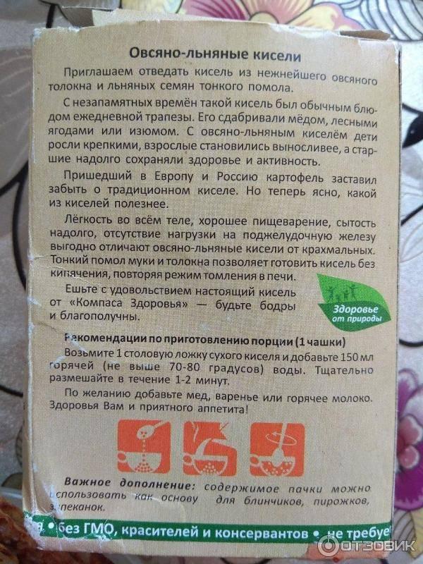 Квас из толокна. толокно — полезное кушанье (особенно для детей).