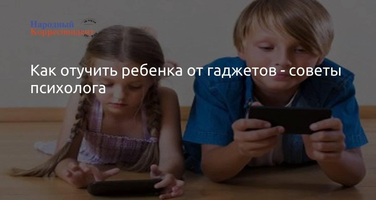 Дети запомнят это на всю жизнь! 9 способов отвлечь ребенка от планшета, телефона и компьютера.