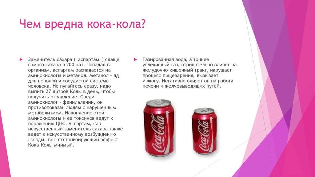 Кока-кола детям: разрешена или нет? с какого возраста можно пить?