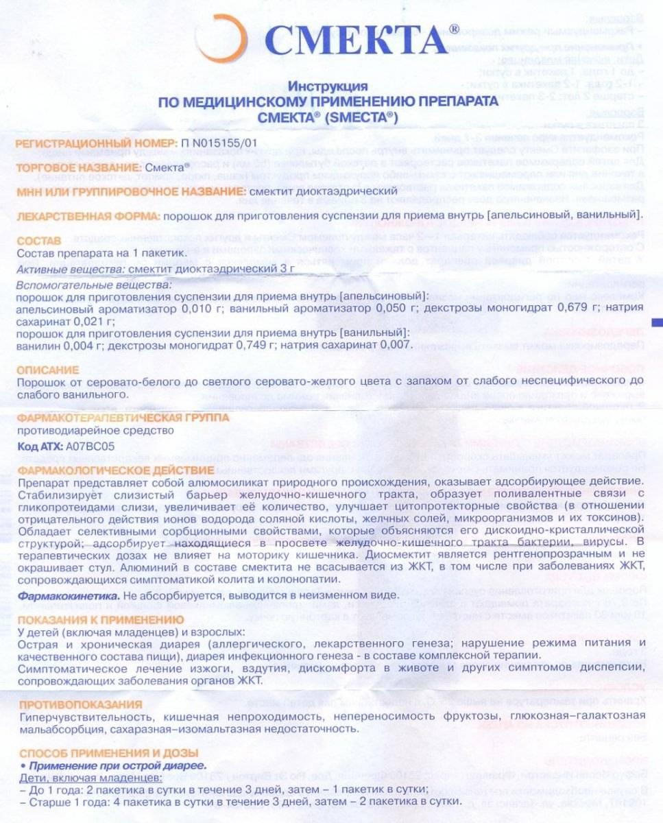 Смекта при беременности : инструкция по применению | компетентно о здоровье на ilive
