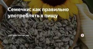 Можно ли кормящей маме семечки подсолнуха и тыквенные