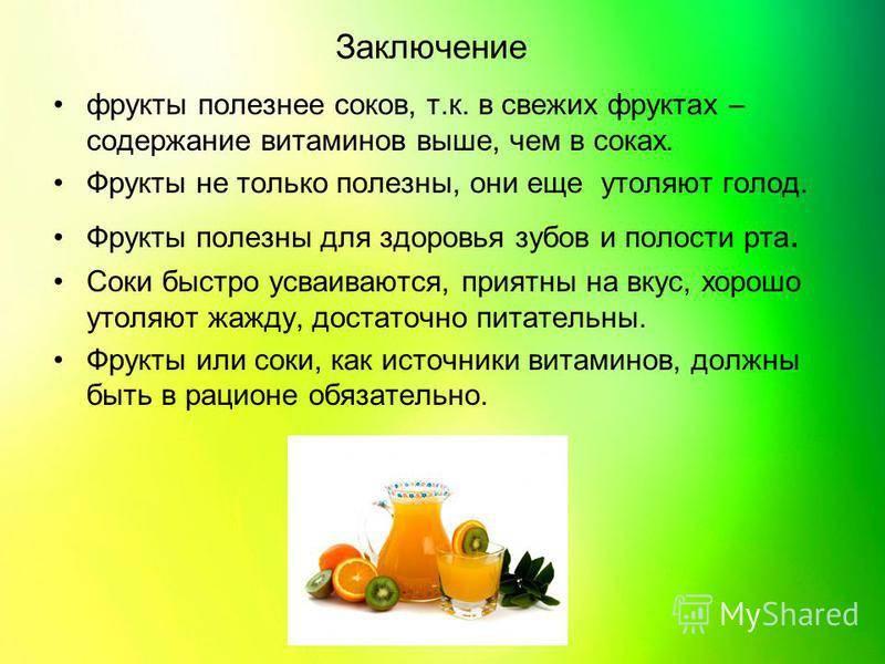Как есть больше фруктов - здоровая россия
