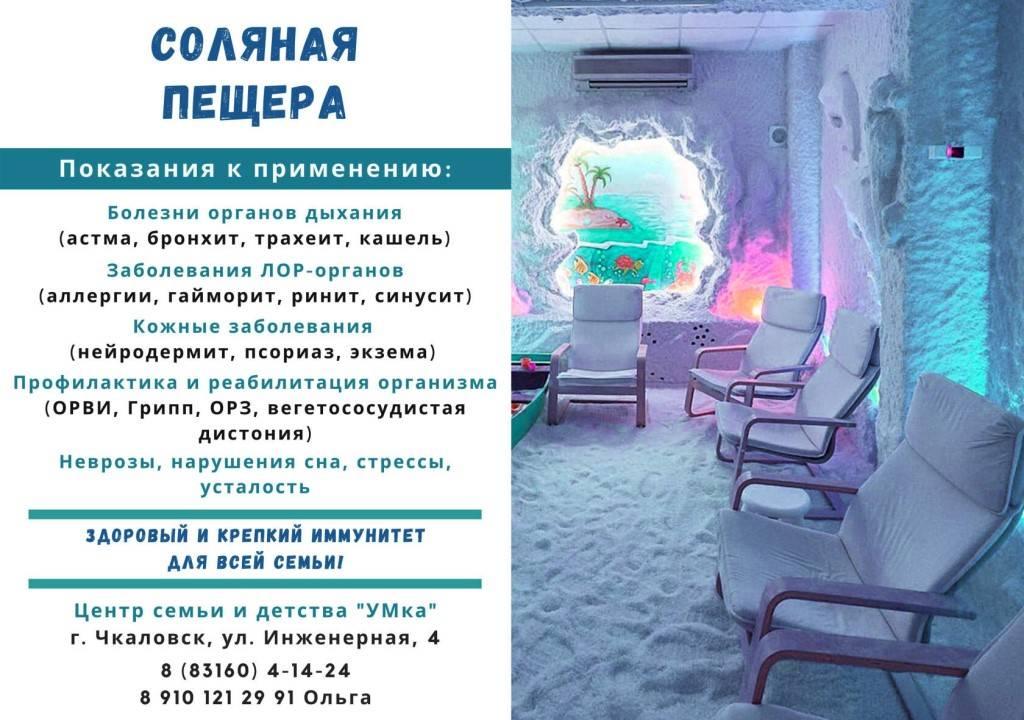 Соляная комната: польза и вред для детей и взрослых