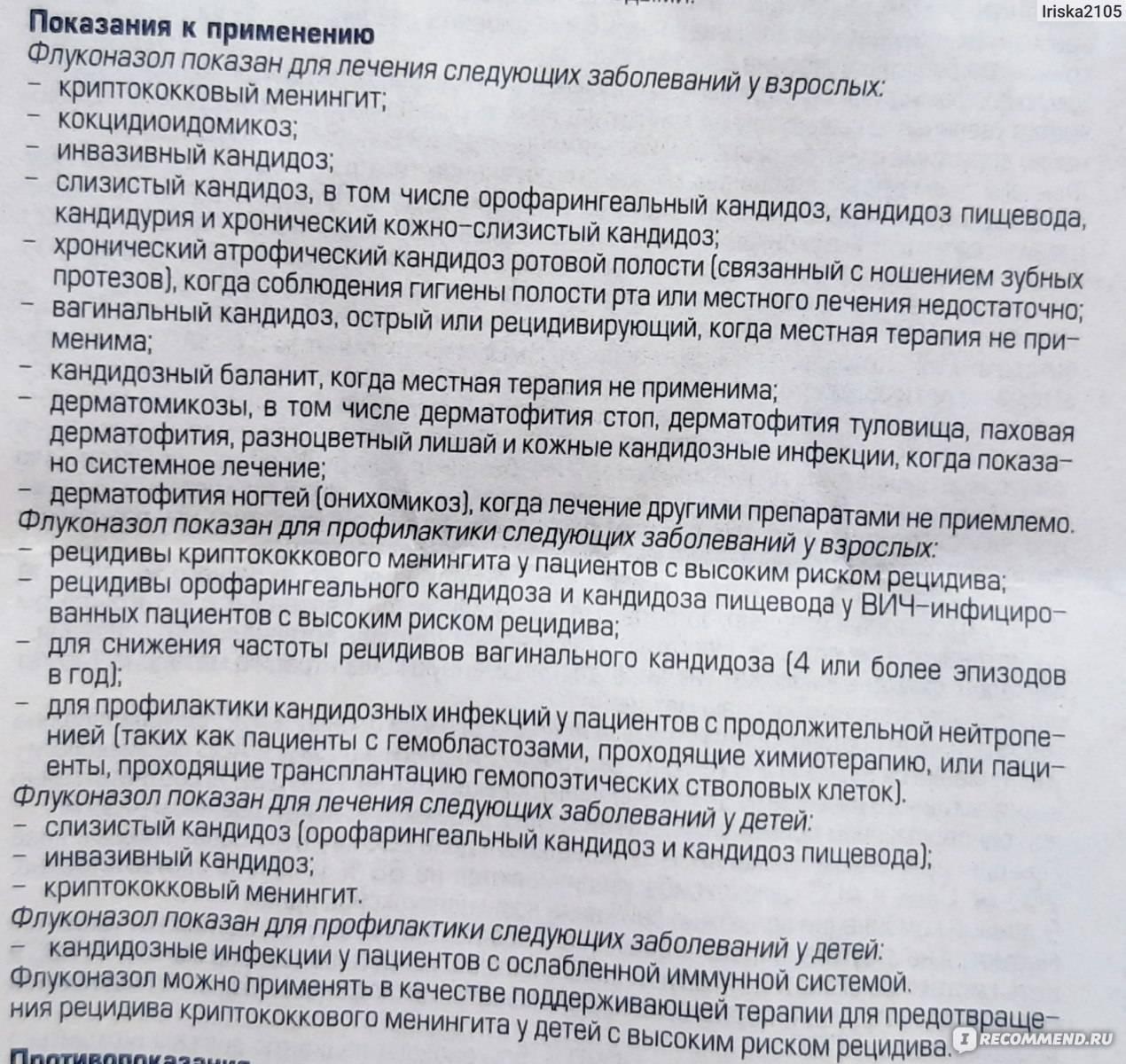 Флуконазол-сандоз капсулы — инструкция по применению | справочник лекарственных препаратов medum.ru