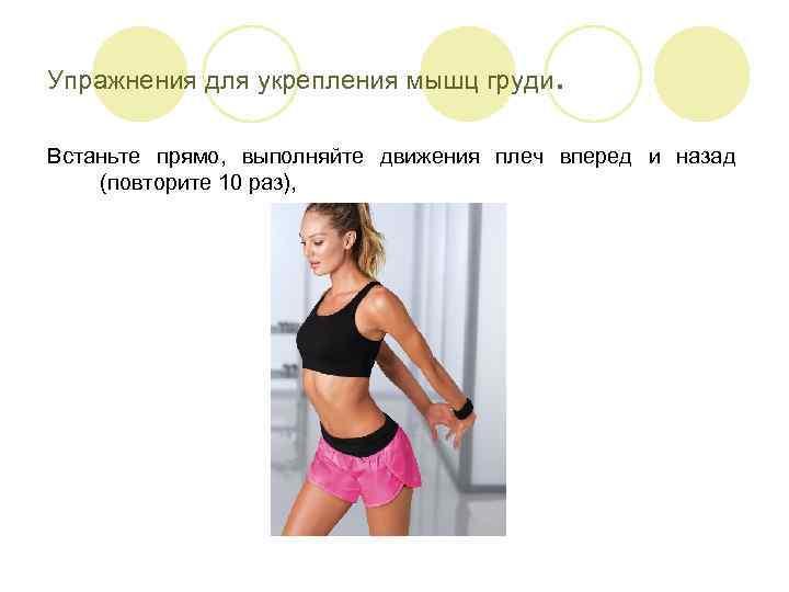 Как восстановить форму груди после кормления с помощью упражнений. восстановление груди после окончания грудного вскармливания. форма груди после беременности